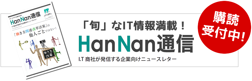 HanNan通信